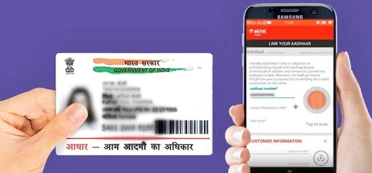 एक आधार से लिंक मिले 9 मोबाइल नंबर, UIDAI का हैरान करने वाला जवाब